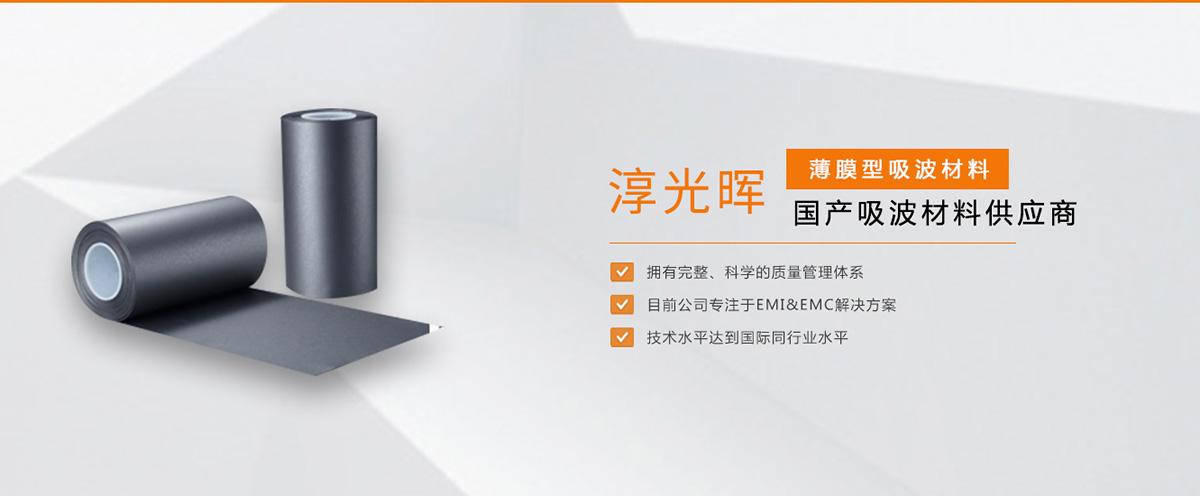 导热材料案例_昆山淳光晖电子有限公司