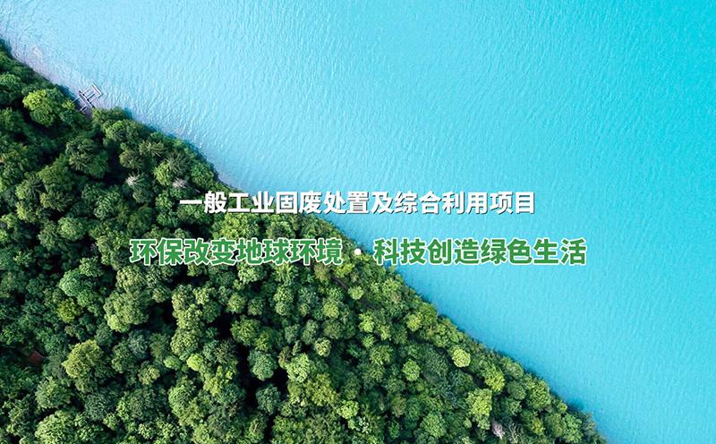 苏州恒泽环保科技有限公司